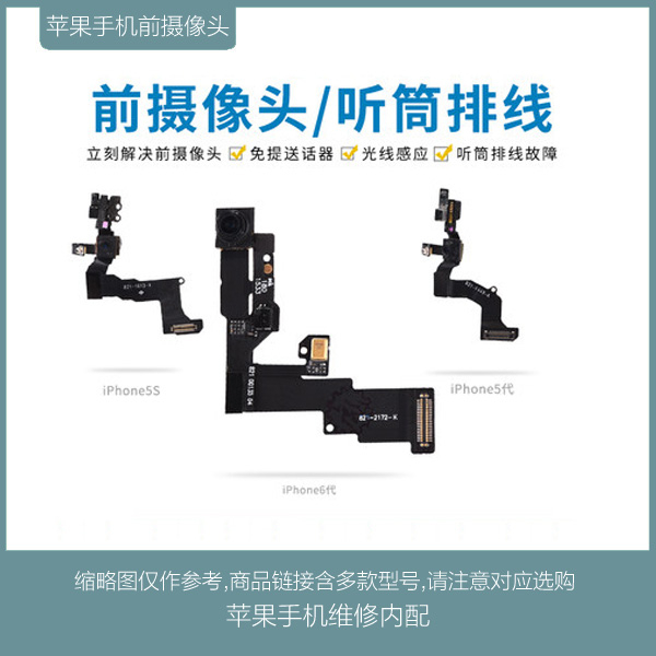 苹果前摄像头4/4S/5/5S/6/6S/7/8/X&Plus
