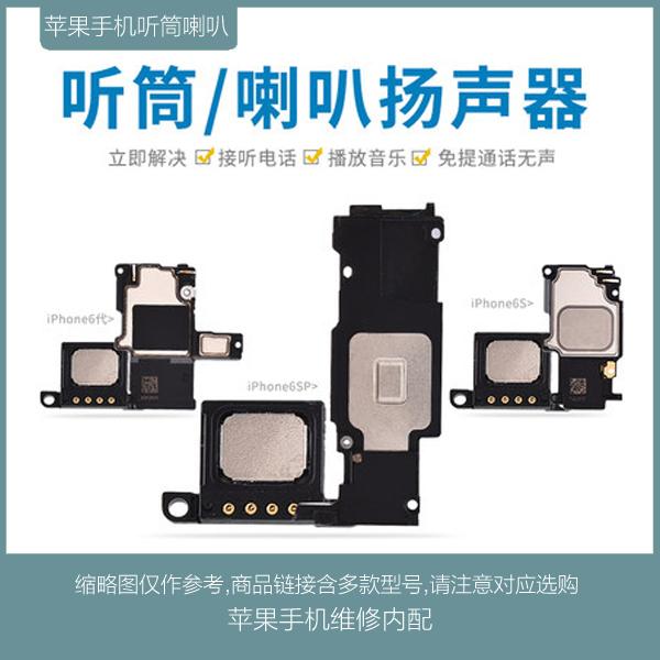 苹果听筒喇叭扬声器4/4S/5/5S/6/6S/7/8/X&Plus