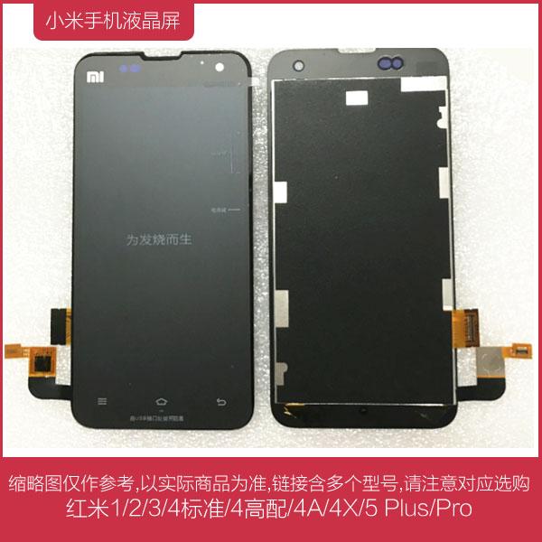 红米1/2/3/4标准/4高配/4A/4X/5 Plus/Pro手机屏幕液晶总成