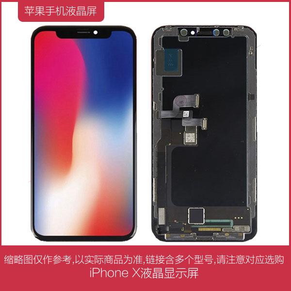 苹果iphone X手机液晶屏幕