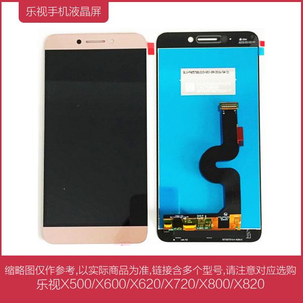 乐视X500/X600/X620/X720/X800/X820手机屏幕液晶总成