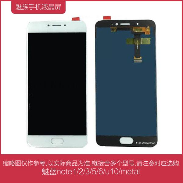 魅蓝note1/2/3/5/6/u10/metal手机屏幕液晶总成