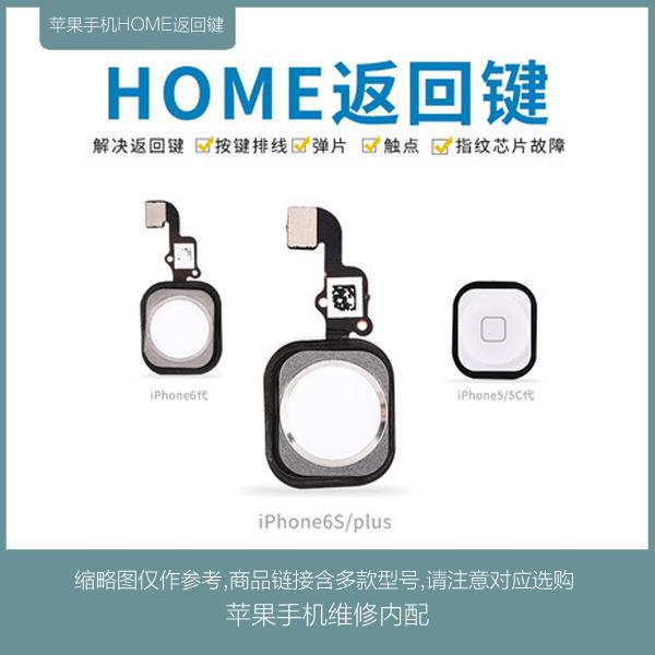 苹果HOME键返回键4/4S/5/5S/6/6S/7/8/X&Plus