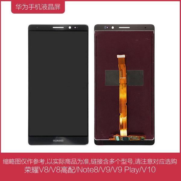 华为荣耀V8/V8高配/Note8/V9/V9 Play/V10