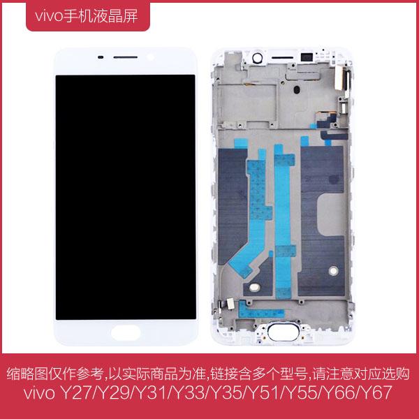 vivo Y27/Y29/Y31/Y33/Y35/Y51/Y55/Y66/Y67液晶屏幕总成