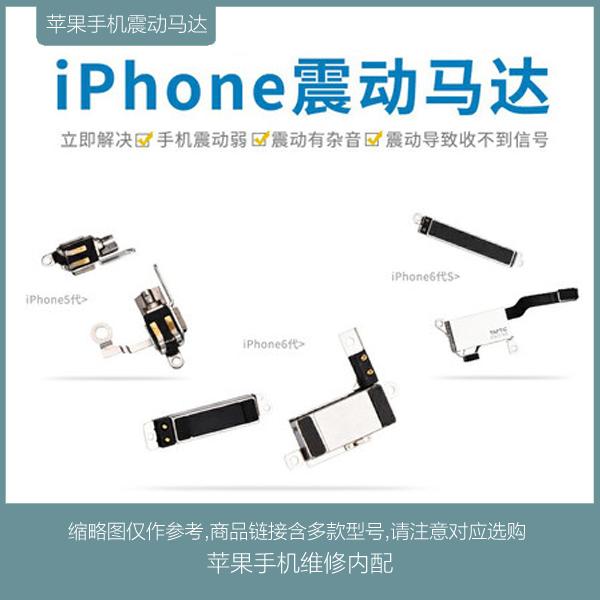 苹果震动马达4/4S/5/5S/6/6S/7/8/X&Plus