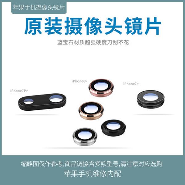 苹果摄像头镜片框4/4S/5/5S/6/6S/7/8/X&Plus