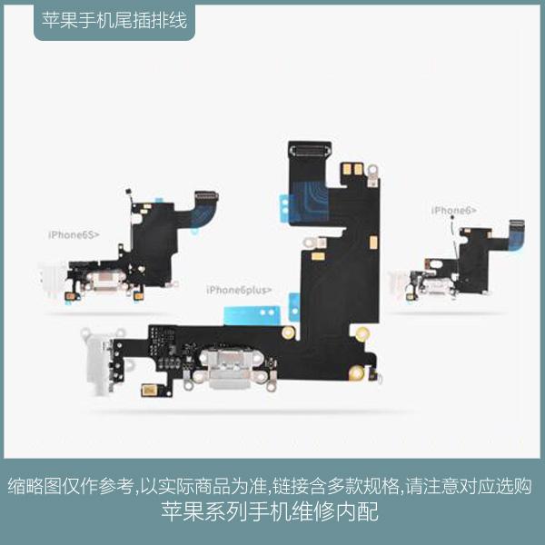 苹果原装尾插排线4S/5S/6/6S/7/8/X&Plus