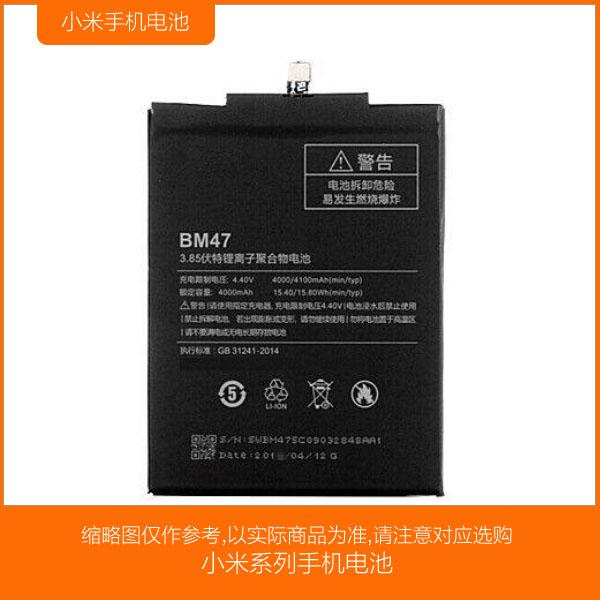 小米红米4高配版原电BN30