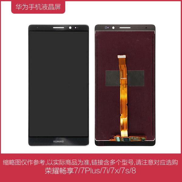 华为畅享7/7Plus/7i/7x/7s/8手机屏幕液晶总成
