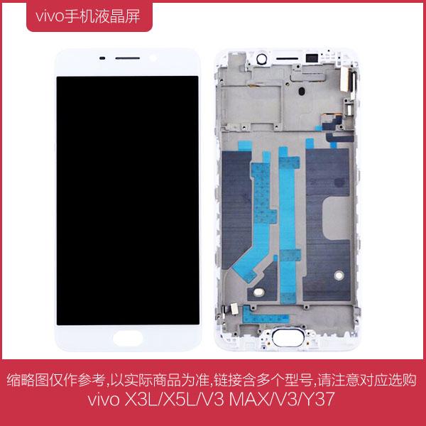 vivo X3L/X5L/V3 MAX/V3/Y37液晶屏幕总成