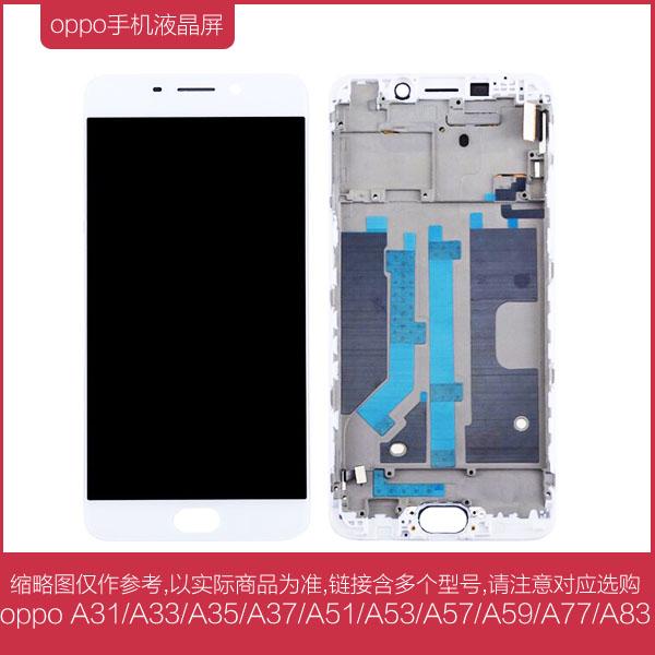 oppo A31/A33/A35/A37/A51/A53/A57/A59/A77/A83手机屏幕液晶总成
