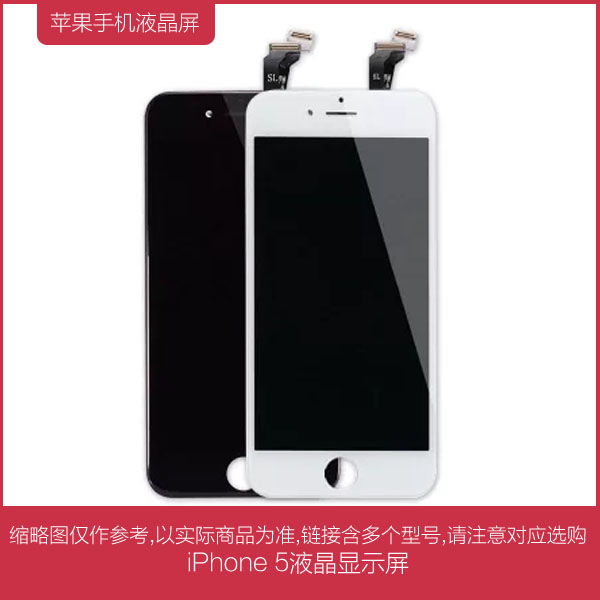 苹果iphone 5代手机液晶屏幕