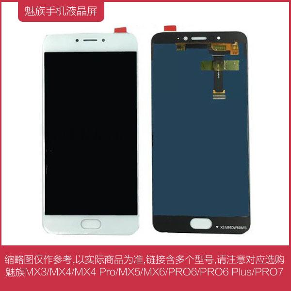 魅族MX3/MX4/MX4 Pro/MX5/MX6/PRO6/PRO6 Plus/PRO7手机屏幕液晶总成