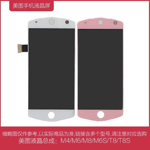 美图4/6/M8/6S/T8/T8S/手机屏幕液晶总成