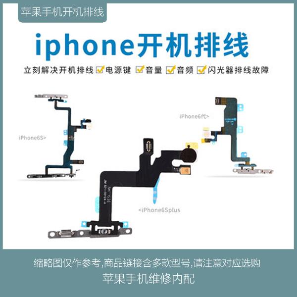 苹果开机排线4/4S/5/5S/6/6S/7/8/X&Plus