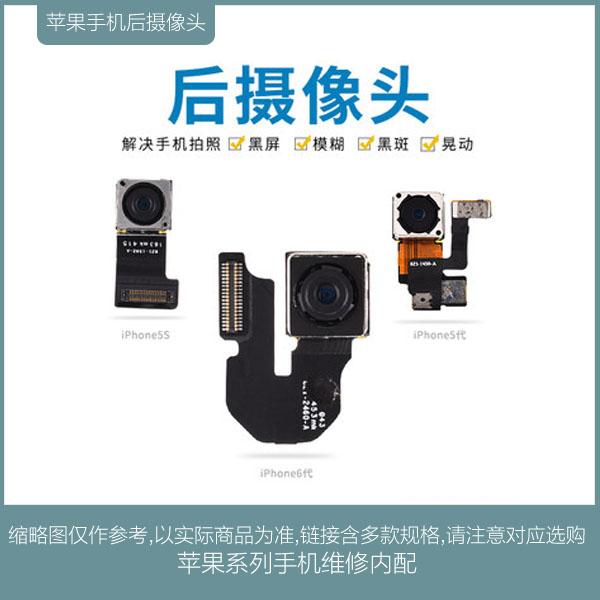 苹果原装后摄像头4/4S/5/5S/6/6S/7/8/X&Plus