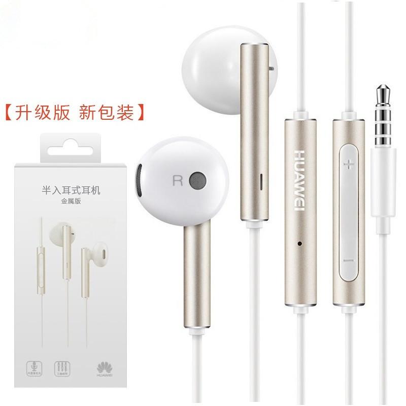 华为AM116升级版白包金色耳机