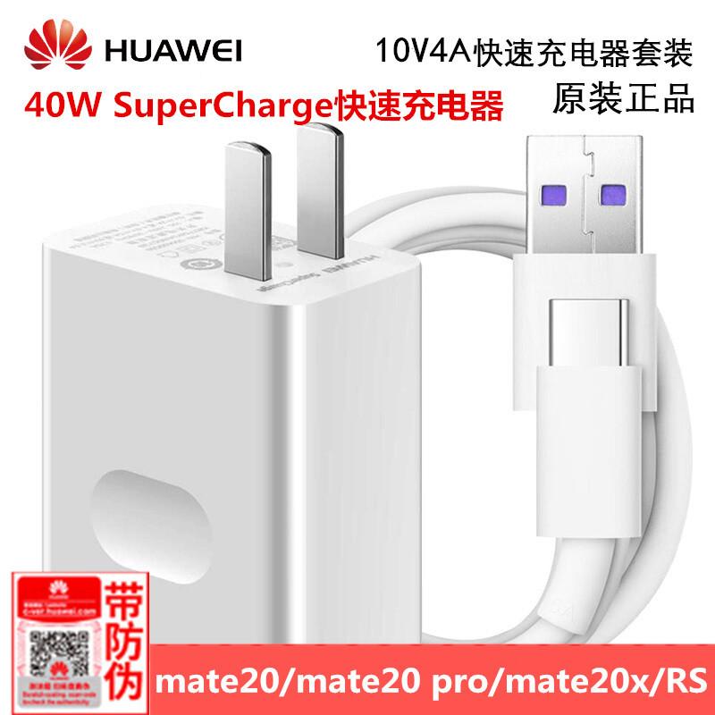 华为充电器max 40W快充闪充充电器mate20/RS/pro/mate20x/magic2原装充电器40W超级快充