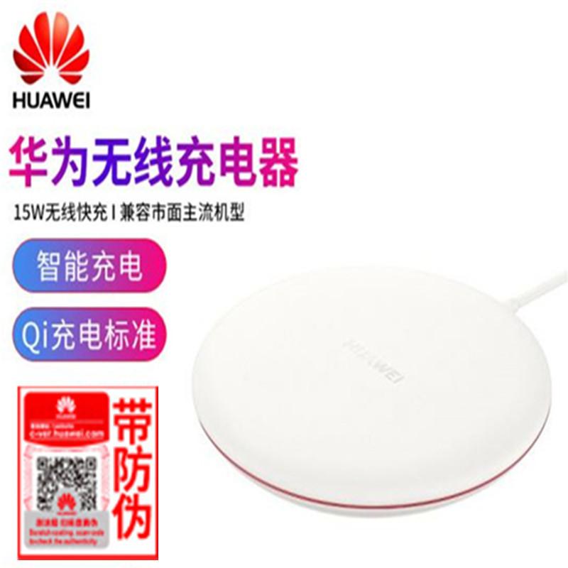 华为无线充电器CP60 15W快充版 原装无线充电 快充(单无线充)