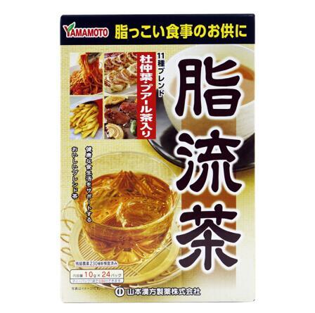 日本山本汉方脂流茶24包减脂排油茶