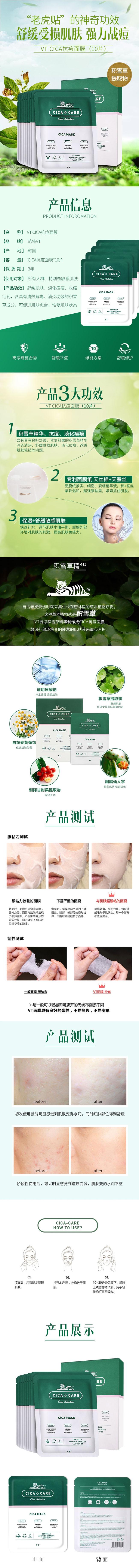 韩国VT范特老虎贴面膜10片装-1.jpg