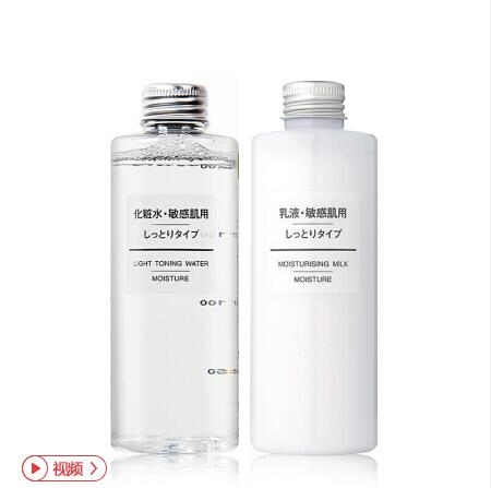 日本MUJI无印良品滋润型水乳套装200ml