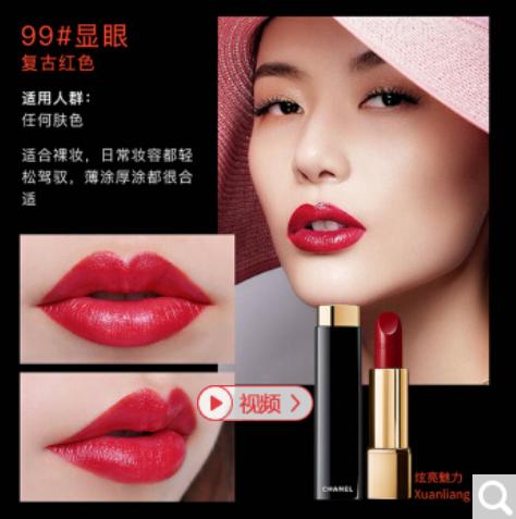 法国CHANEL炫亮魅力口红99#复古红色