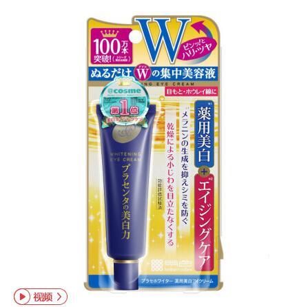 日本MEISHOKU明色胎盘素白皙眼霜30ML