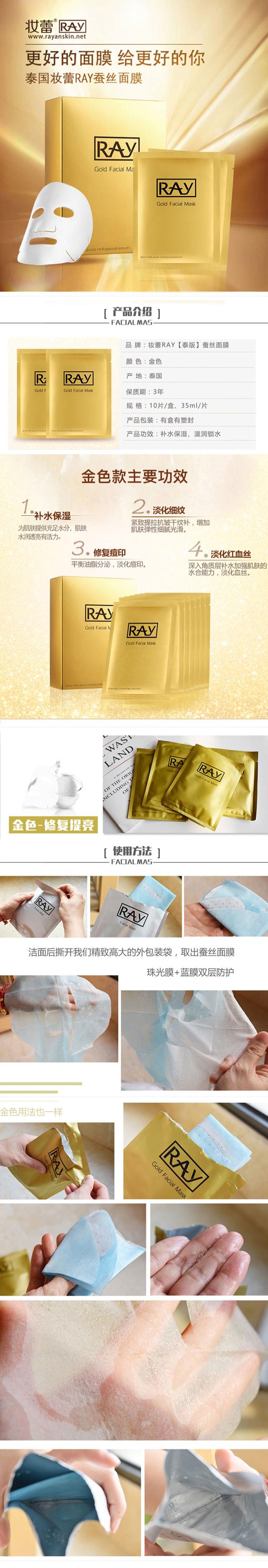 泰国RAY妆蕾金色蚕丝面膜10片装-1.jpg
