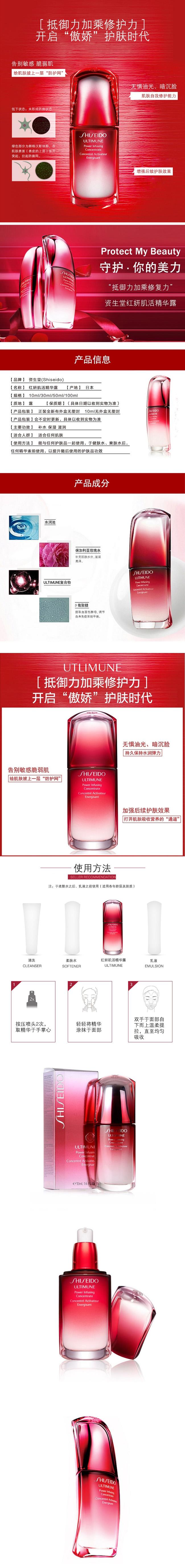 日本Shiseido资生堂红妍肌活精华50ml红腰子-1.jpg