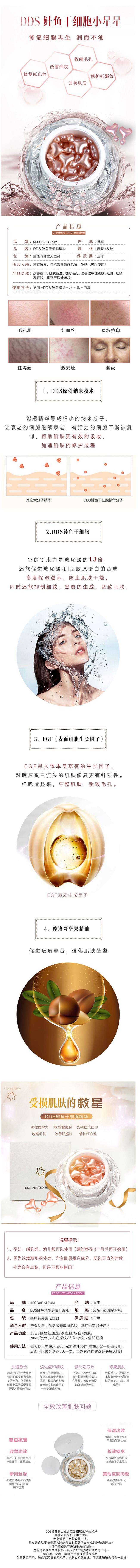 日本recore serum小星星DDS鲑鱼干细胞精华美白款48粒-1.jpg