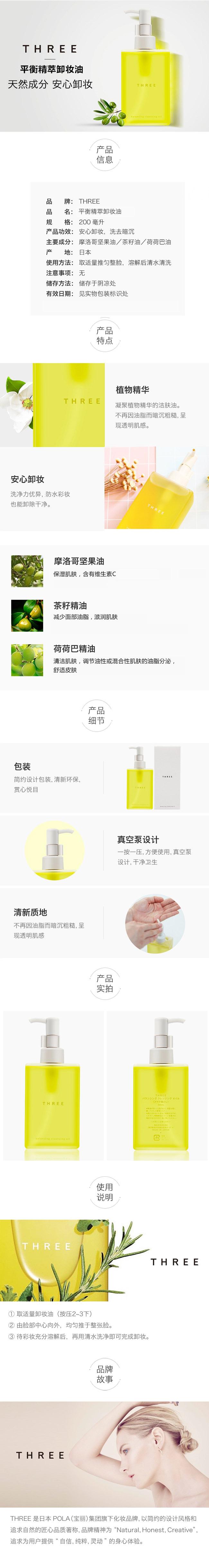 日本Three卸妆水油200ml-1.jpg