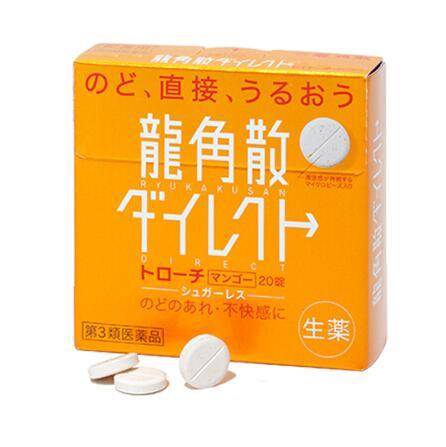 日本龙角散芒果味止咳润喉糖20粒