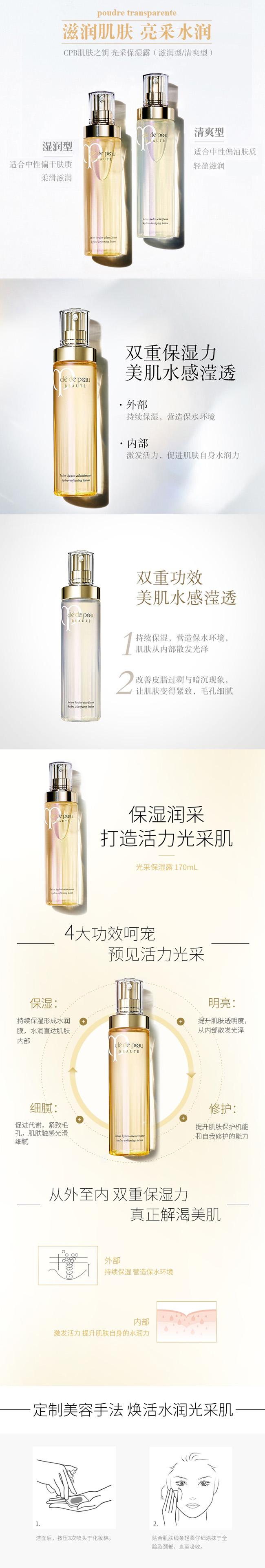日本CPB肌肤之钥化妆水爽肤水滋润型170ml-1.jpg