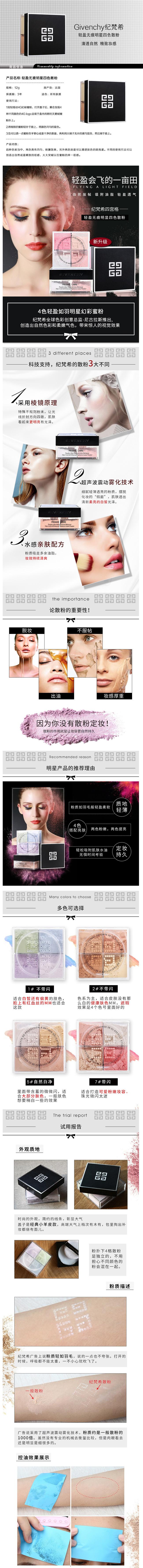 欧美Givenchy纪梵希散粉四宫格1号4X3G-1.jpg