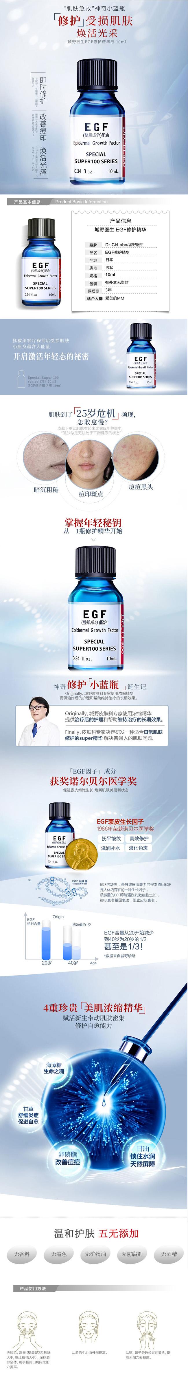 日本城野医生EGF精化液淡化痘印10ML-1.jpg