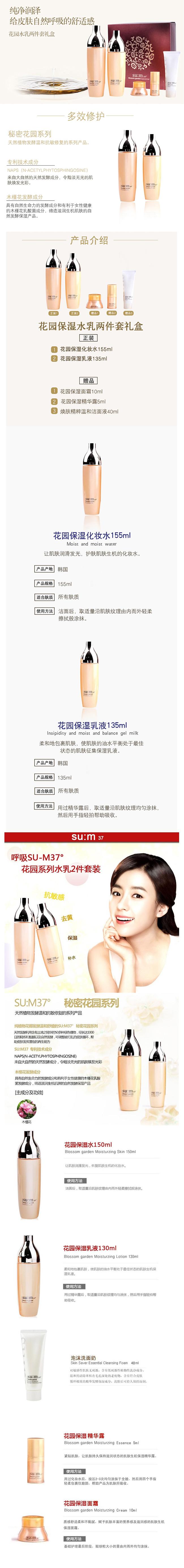 韩国SUM37度苏秘呼吸花园水乳套装5件套-1.jpg