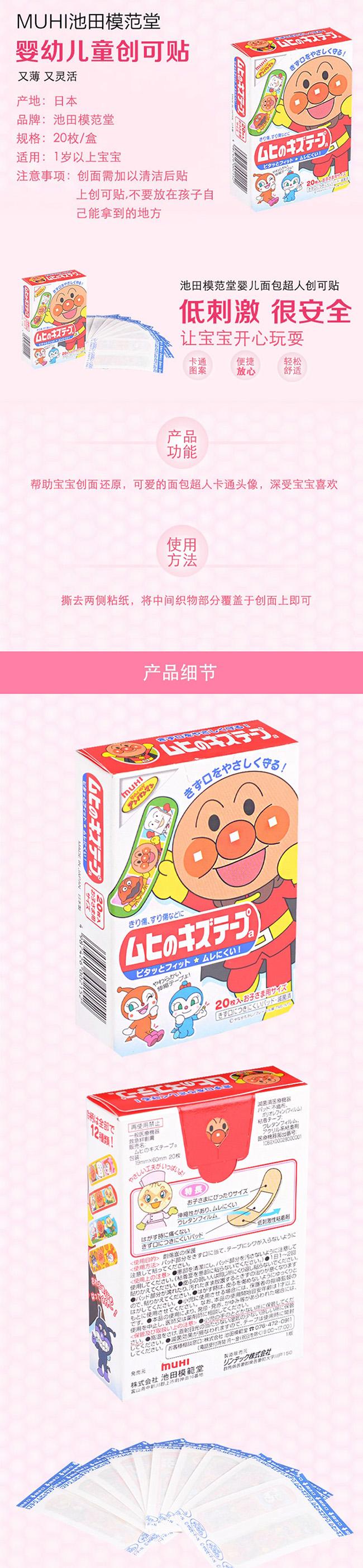 日本KOBAYASHI小林制药面包超人超可贴20枚-1.jpg