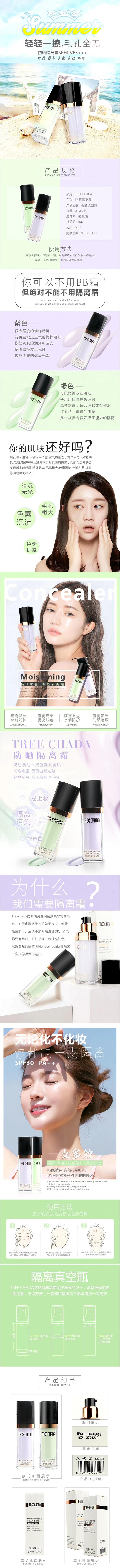 泰国TREECHADA防晒隔离霜绿色&紫色30ml-1.jpg