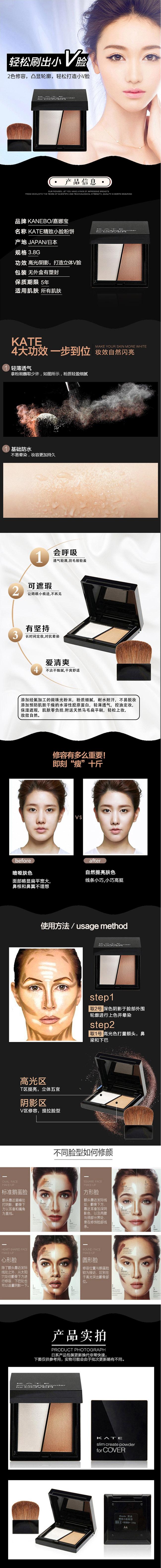 日本KATE凯朵凯婷双色V脸修容修颜高光粉饼3.8G-1.jpg
