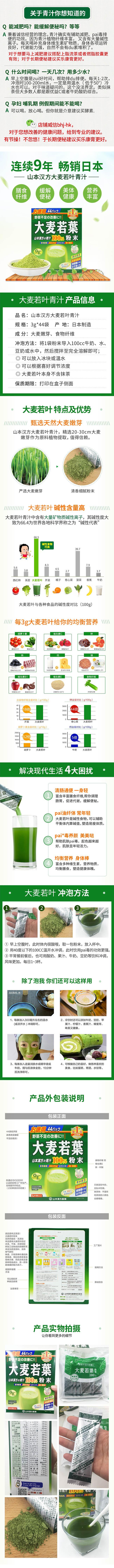 日本汉方大麦若叶青汁润肠碱性茶44包-1.jpg