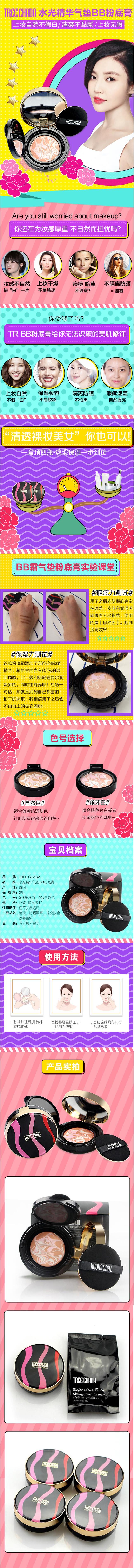 泰国TREECHADA水光精华气垫BB霜象牙白&自然色+替换装-1.jpg