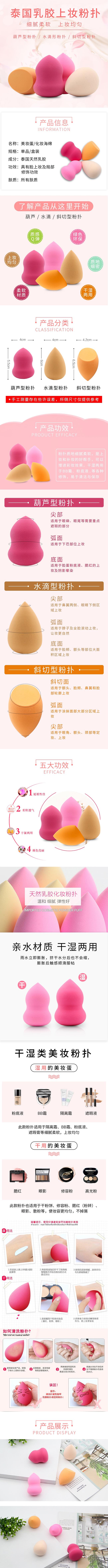 泰国TREECHADA化妆粉扑玫红色&粉色&肤色美妆蛋-1.jpg