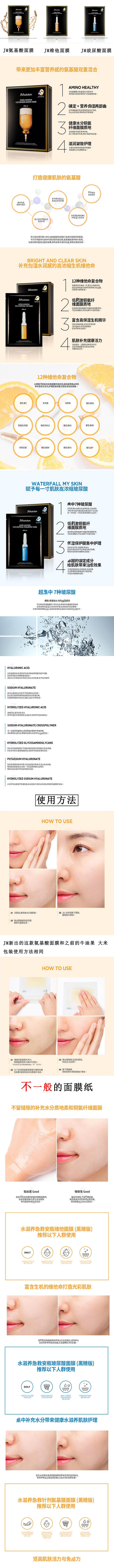 韩国JMsolution新款安瓶玻尿酸&维他命&氨基酸面膜10片装-1.jpg