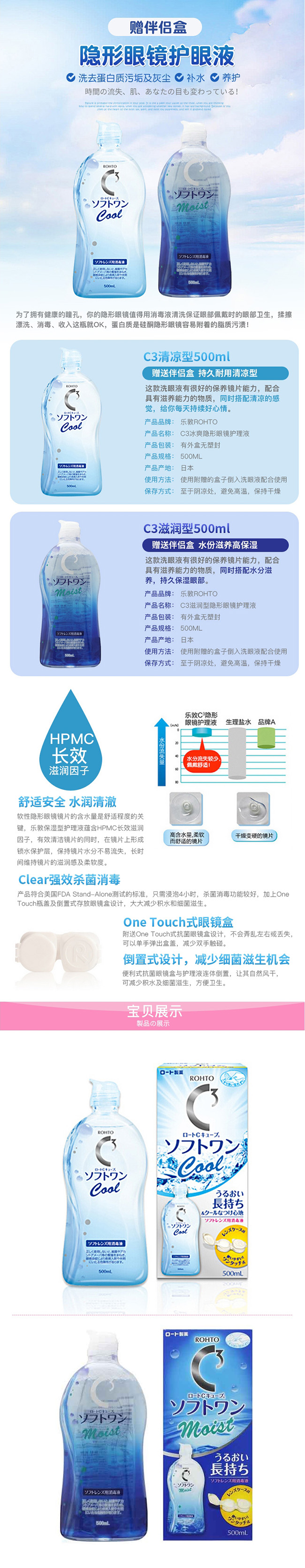 日本ROHTO乐敦C3洗眼液护理液500ml-1.jpg