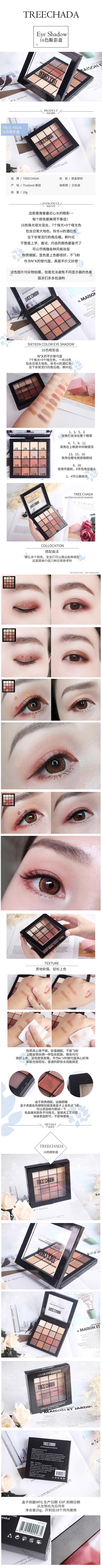 泰国TREECHADA十六色眼影盘-1.jpg