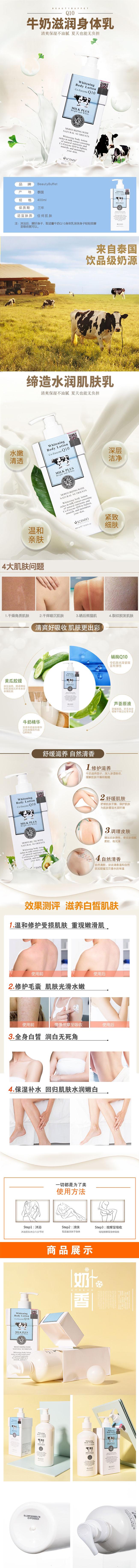 泰国BeautyBuffet Q10牛奶身体乳液400ml-1.jpg