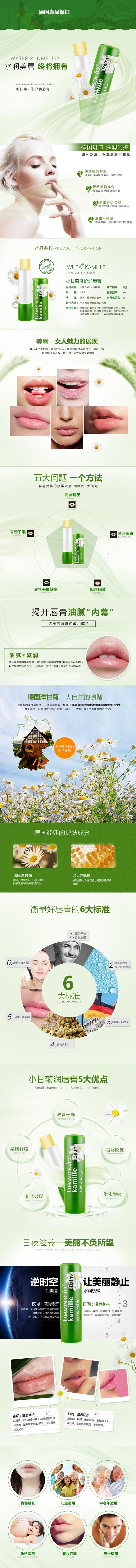德国herbacin贺本清小甘菊唇膏-1.jpg