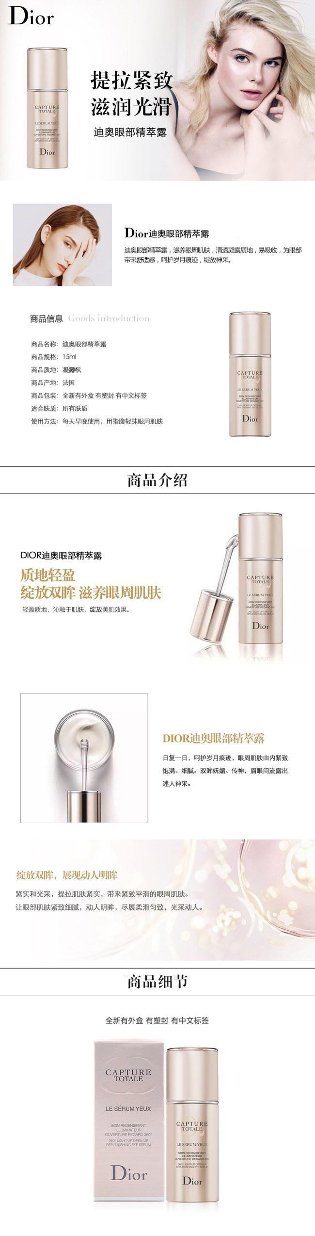 法国Dior迪奥修复眼部精华15ml-1.jpg